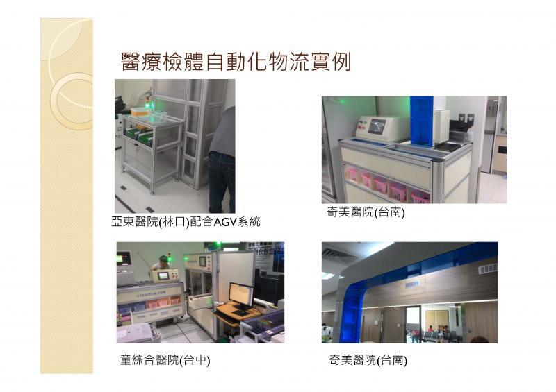 檢體自動化物流系統